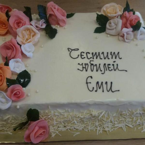 Торта Юбилей